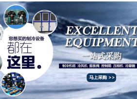 上海厂家直销沈阳谷轮半封闭压缩机组6S351G高温库敞开式水冷机组
