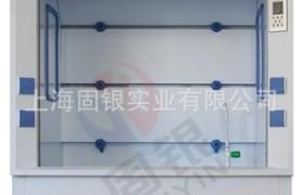 固银PP通风柜实验室PP柜高校排风柜
