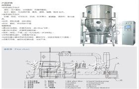 120型沸腾制粒干燥机 型号FL-60型 FL-200型胶囊剂颗粒制粒机