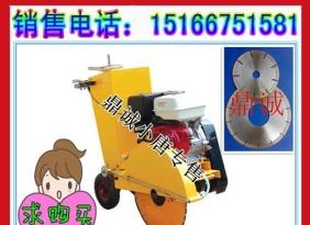 湖北武汉DC500路面切缝机,直径500马路切割机15166751581