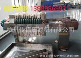 小型板框过滤机 不锈钢实验室压滤机 传福厂家直销厢式压滤机