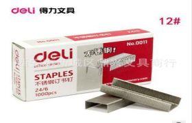得力0011不锈钢订书针 规格:24/6 通用12#钉书针订书钉