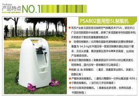 氧气盒子家用制氧机 老人吸氧机孕妇氧气机 PSAB02进口分子筛供氧