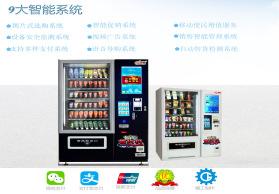 2016新款触摸屏自动售货机 广告型自动售货机生产厂家 自动贩卖机