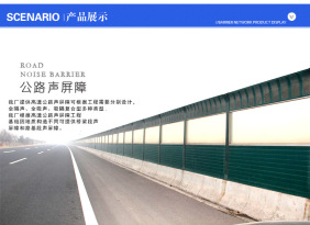 公路聲屏障 橋梁聲屏障。設備噪音治理 冷卻塔隔音墻