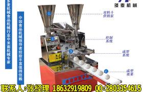 福州小型全自动包子成型机厂家直供价格实惠
