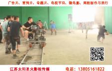 南京微电影拍摄制作到江苏太阳圣火定制