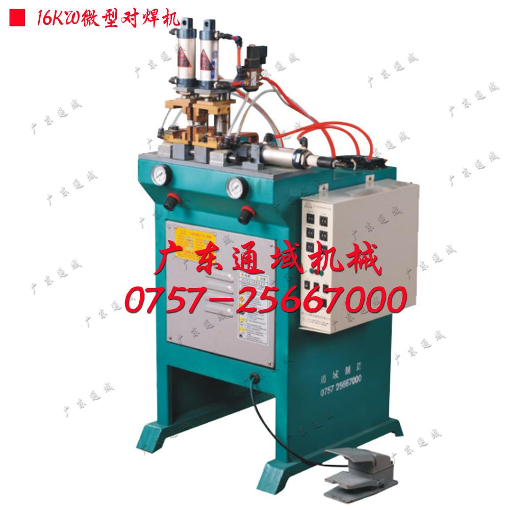 16KW微型对焊机