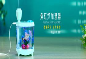 新款鱼缸加湿器 迷你家用空气加湿净化器 USB小夜灯加湿器超声波