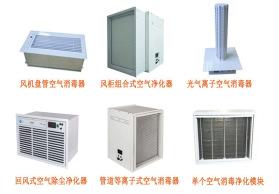 定制高铁、地铁中央空调通风系统电子集尘器 双高压静电