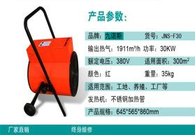 厂家批发【优质】工业暖风机 3kw-30kw规格齐全  量大价格优惠