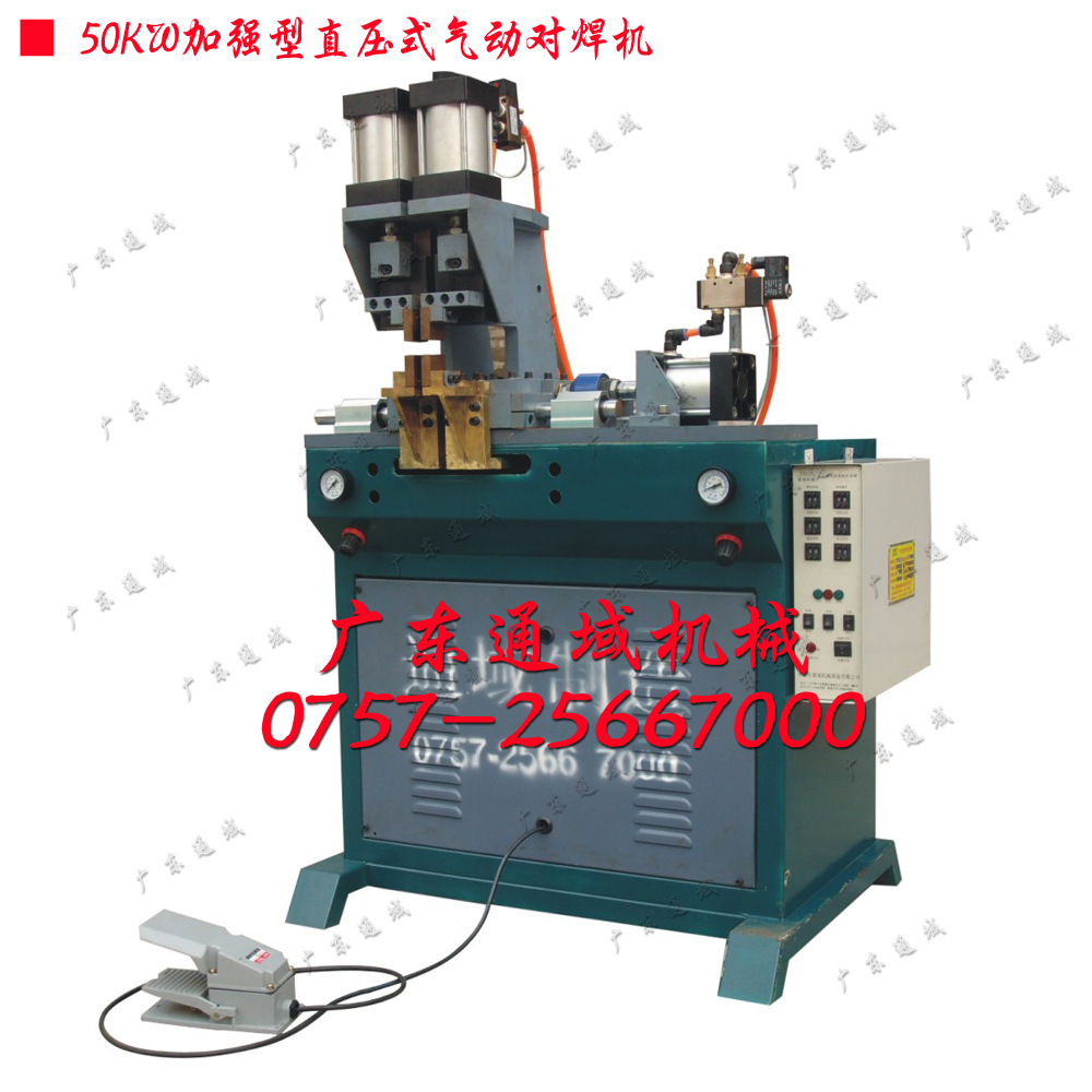 50KW加强型对焊机
