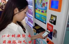 华北工控嵌入式主板在自动售货机上的应用