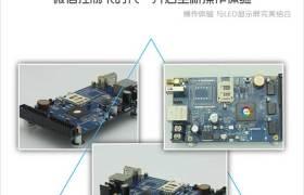微信LED控制卡-網口版-EX-9XN