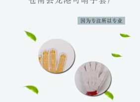 厂家直销涤纶丁晴手套;工电建筑防护.多可以用单价低.劳保用品.用