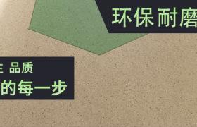 嘉美特科瑞德复合塑胶地板  环保商用PVC塑胶地板PVC地板