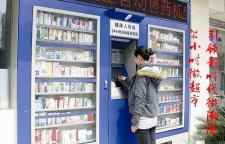 华北工控硬件助力24小时微超市——自动售货机