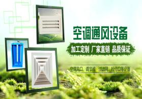 排风设备配件厂家加工定制外墙防水空调保护百叶窗 特价批发