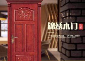 锦绣豪门欧式橡木雕花工艺门 实木卧室门整套 隔音防霉优质烤漆门