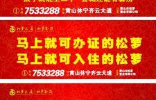 黄山休宁县城买套房只需2.4万孩子还能上二小二中