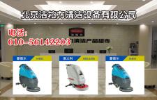 北京物业洗地机价格行情