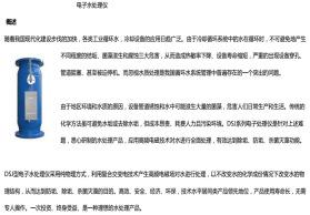 厂家直销自动排污电子水处理器 南京专业生产高频电子除垢仪