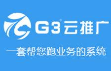 G3网络营销系统的推广优势