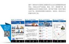 宁波企业移动网站