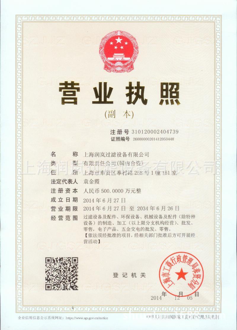 上海润岚营业执照