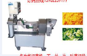 多功能切菜机商用台湾切菜机海带切丝机土豆切丝机全自动切菜机