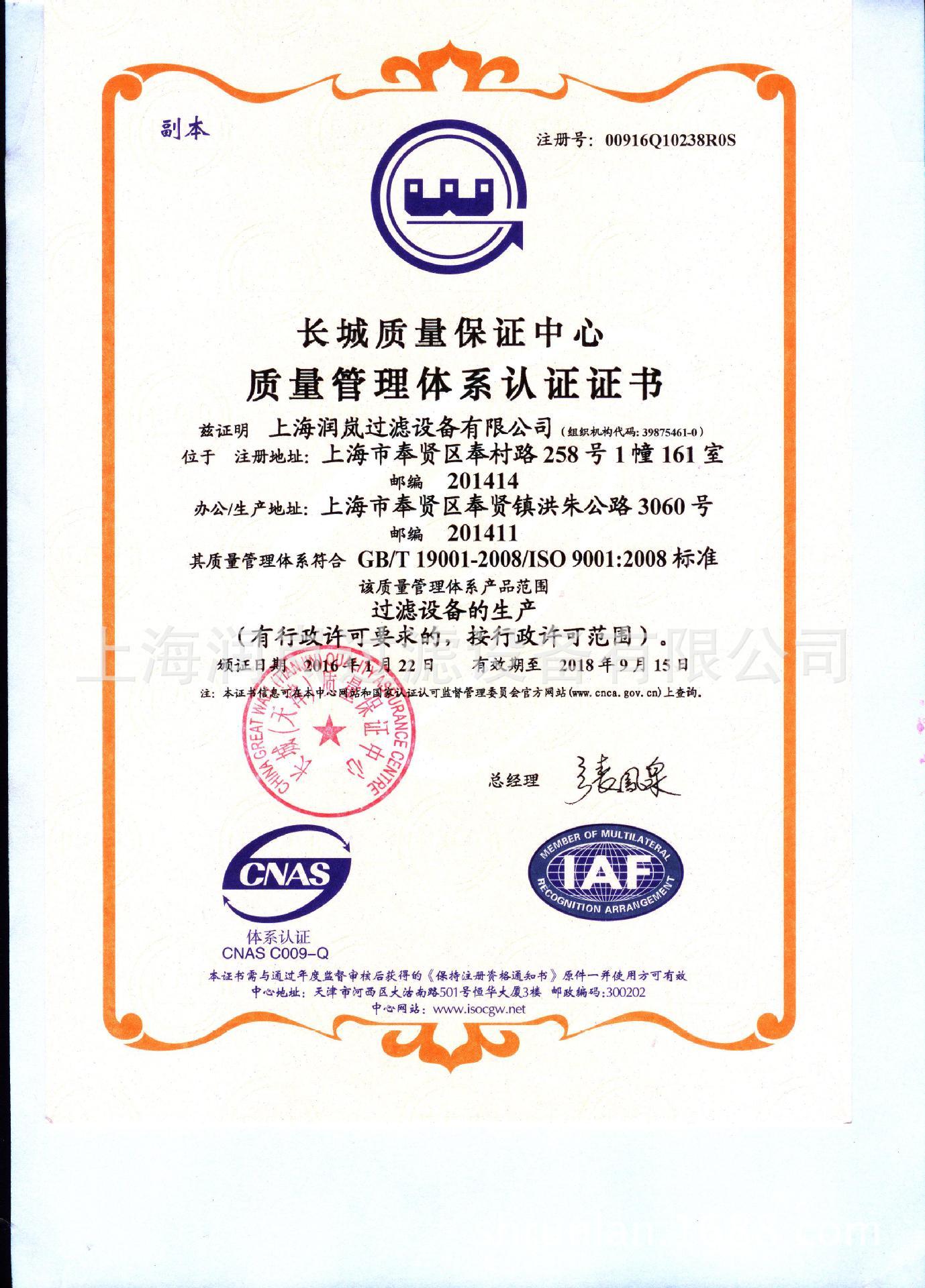 扫描文件ISO质量体系00142