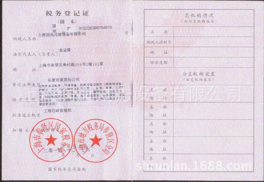 上海润岚--税务登记证