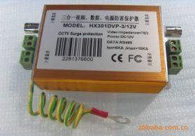 监控三合一视频数据电源防雷器
