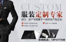 北京价格低的服装定做公司