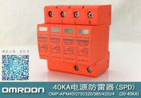 电涌保护器SPD  电源防雷器