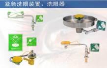 美国T&S天仕紧急洗眼装置 不锈钢洗眼器 工厂实验室专用洗眼器
