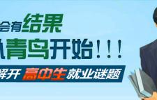 北大青鸟贵阳优越学校计算机专业!