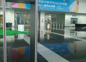 广东中山安检门,金属探测门,防盗安检门,工厂安检门