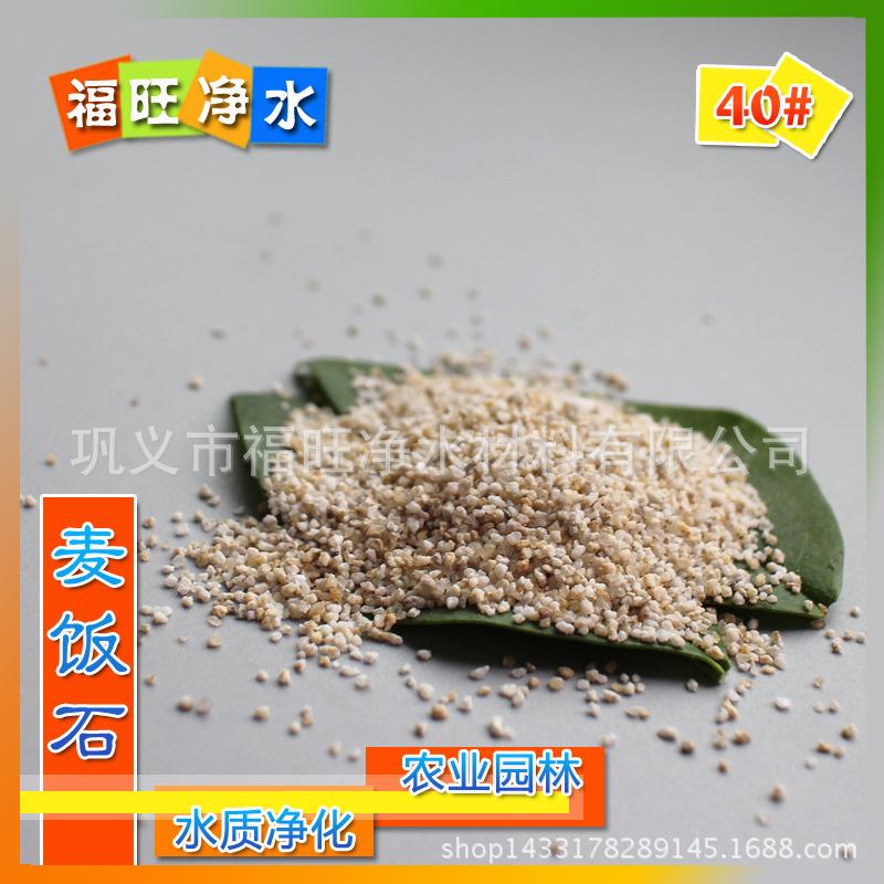 麦饭石40#