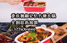 重庆可以带走的火锅哪里有买?