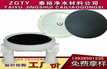 供應水處理曝氣用189/200/215/260mm盤式微孔 曝氣頭 曝氣器
