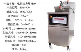 仿美式压力炸鸡炉 炸鸡店设备 供应豪华型高品质压力炸锅 可出口