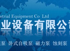 直销 排水设备配件磁力电镀泵 污水处理专用电镀离心隔膜过滤泵