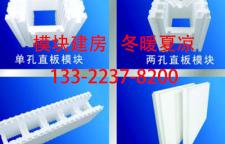 山东省东营市专业eps模块建房供应商