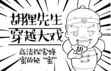 """佛山蜂蜜漫画,胡狸的蜂窝36计之""""釜底抽薪"""""""
