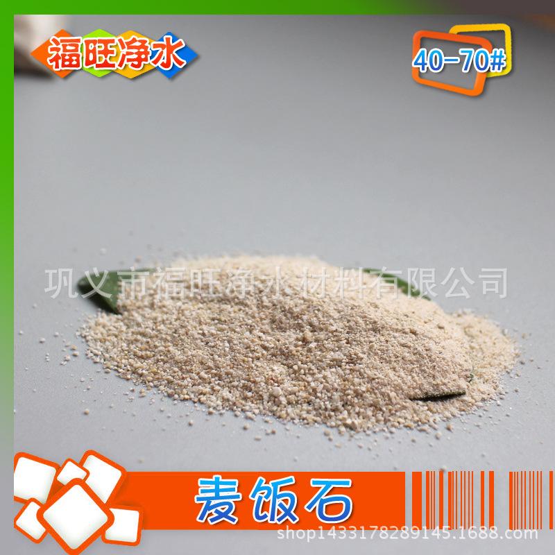麦饭石40-70#