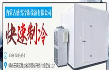 呼市冷库用到的冷库制冷剂的特点与分类