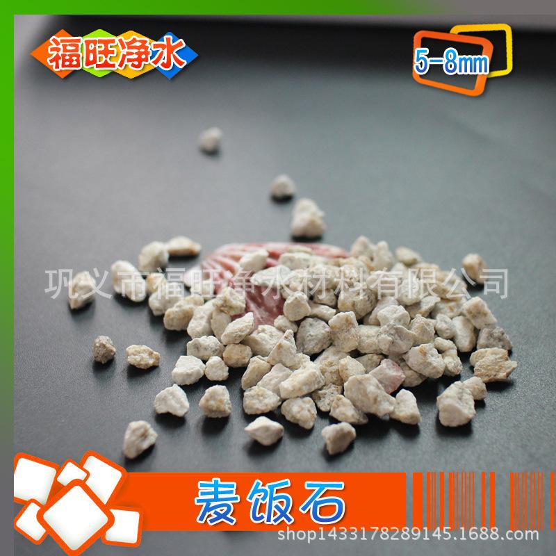 麦饭石5-8mm