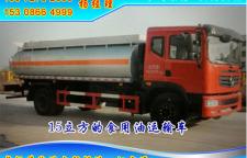 厂家15立方食用油运输车直接供货