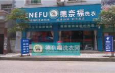 干洗 上海干洗店加盟就找德奈福